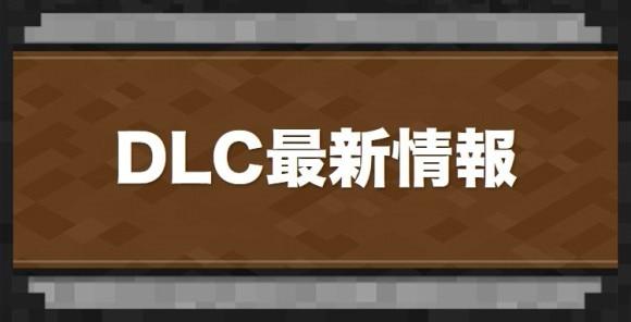 DLC最新情報まとめ