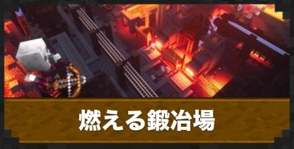 燃える鍛冶場の攻略と入手装備・アーティファクト