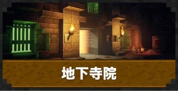 地下寺院の攻略と入手装備・アーティファクト