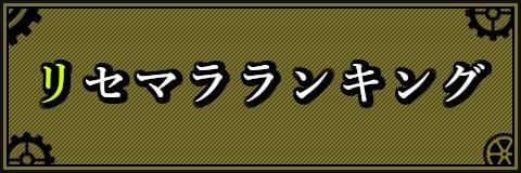 リセマラ当たりランキング【3/26更新】