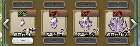 晶石は錬成で使う