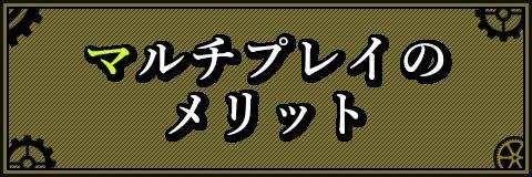 マルチプレイのメリット【オーブ14,000個がもらえる】