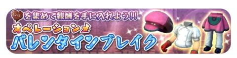 オペレーション・バレンタインブレイクまとめ【バレンタインイベント】