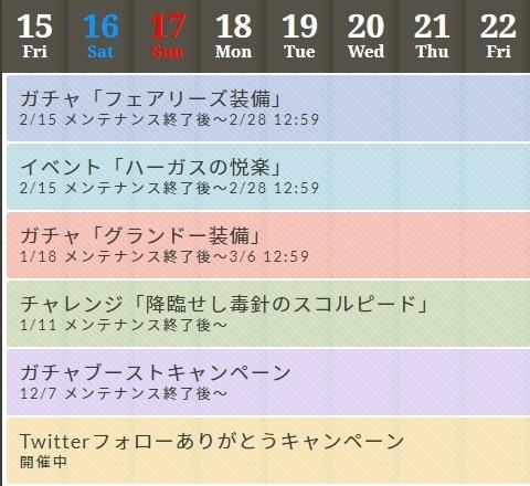 キャンペーンカレンダー0215_0222