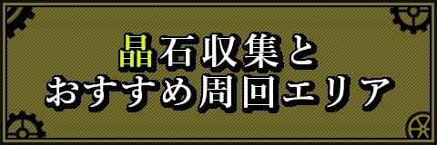 晶石収集とおすすめ周回エリア【高難易度】
