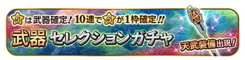 武器セレクションガチャ【天武】