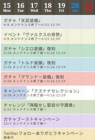 イベントカレンダー4.15