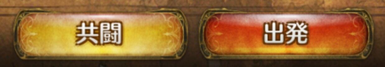 共闘ボタンの画像