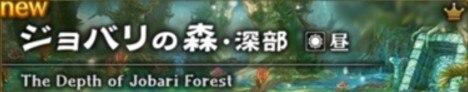 ジョバリの森・深部(昼)