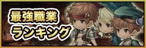 最強職業ランキング【3/24更新】