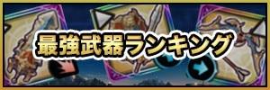 最強武器ランキング【3/24更新】
