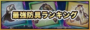 最強防具ランキング【3/19更新】