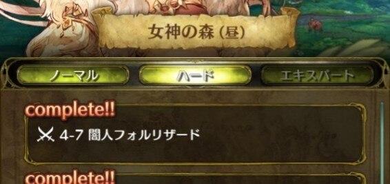 女神の森4-7