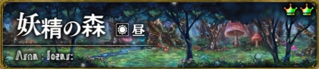 妖精の森 昼