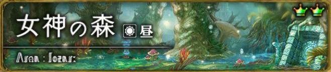 女神の森(昼)のドロップ装備と探索