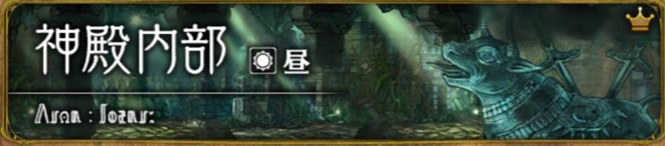 神殿内部(昼)の攻略とドロップする装備【エキスパート追加】