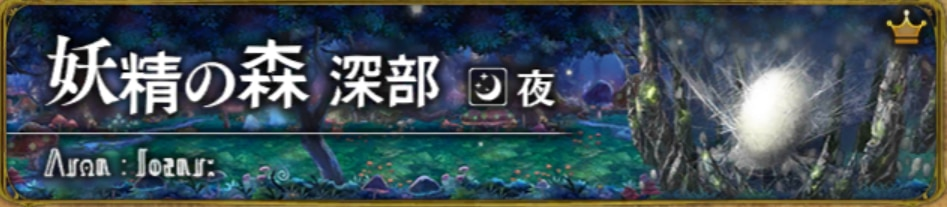 妖精の森・深部(夜)
