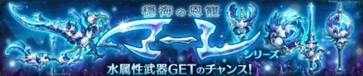 マーレシリーズガチャ当たりランキング【水属性】