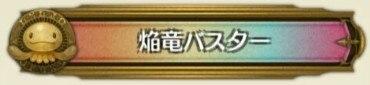 焔竜バスター
