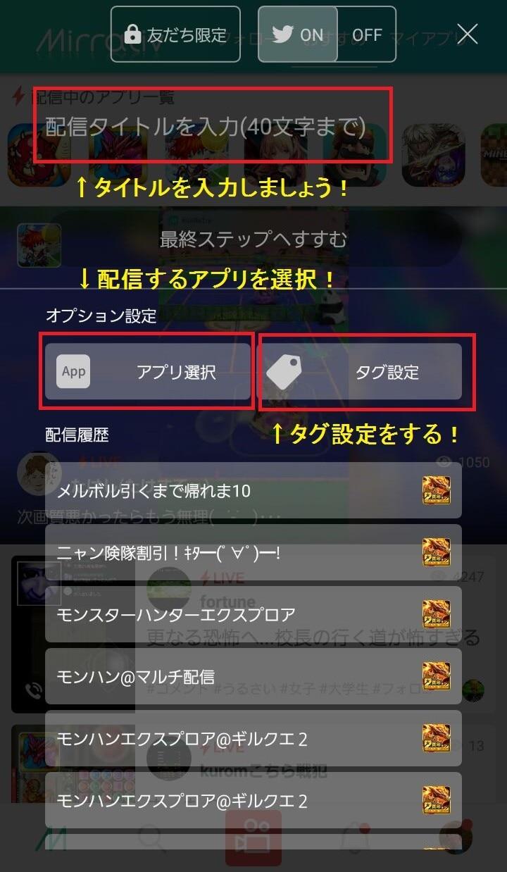 ミラティブ(Android2)