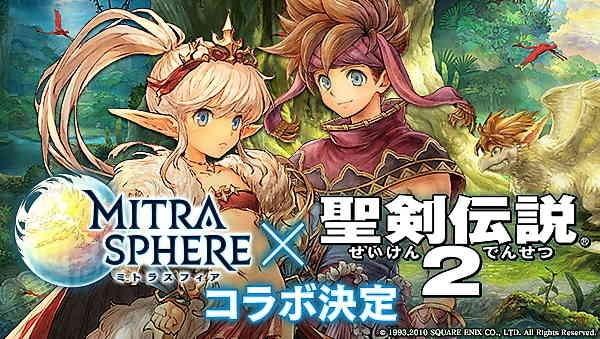 『ミトラスフィア』×『聖剣伝説2』スペシャルコラボイベント