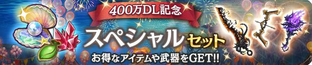 400万スペシャル