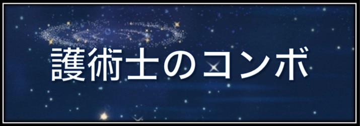 護術士コンボとおすすめスキル/バフ・デバフ【モルフォ追加】