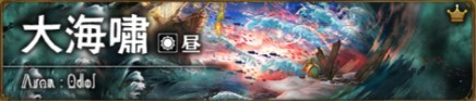 大海嘯(昼)