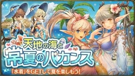 夏イベント 詳細