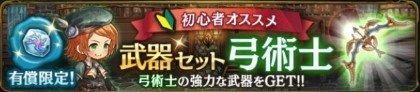 弓術士武器セット (2)