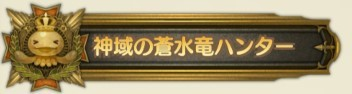 称号神域蒼水竜