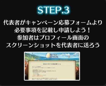 応募方法3