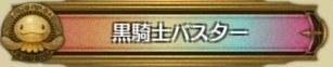 称号 (7)