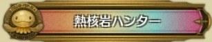 称号 (10)