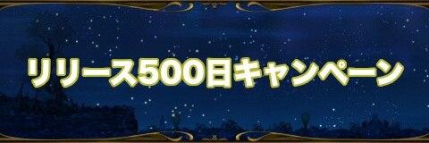 リリース500日キャンペーン