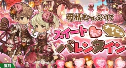 2018バレンタインイベント