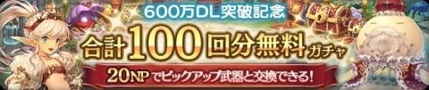 600万DL100連