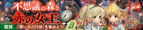アリス/不思議の森と赤の女王【アリスアバター】