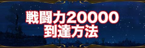 戦闘力20000