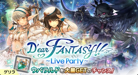 D'earFANTASY~LiveParty~