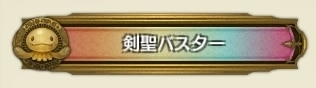 剣聖バスター
