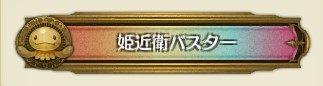 姫近衛バスター