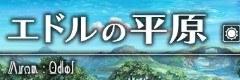 エドルの平原(昼)