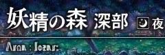 妖精の森深部(夜)