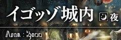イゴッゾ城内(夜)