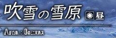 吹雪の雪原(昼)