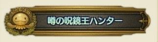 呪鏡王ハンター