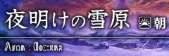 夜明けの雪原(朝)