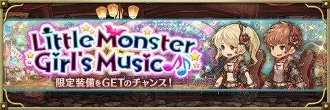 LittleMonsterGirl'sMusic