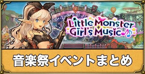 LittleMonsterGirl'sMusic|音楽祭イベント